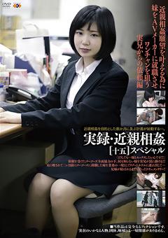 実録・近親相姦[十五] スペシャル…》素人エロ動画見放題|オカズ王