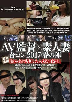 【はづき動画】AV監督×素人妻-合コン2017・春の陣-熟女