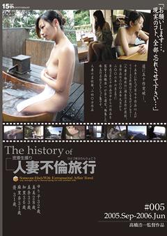 The history of 密着生撮り 人妻不倫旅行 #005