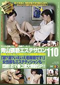 青山猥褻エステサロン110 SP