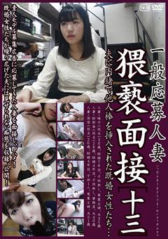 【暁子動画】一般応募人妻-猥褻面接[十三]-熟女