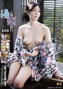 人妻湯恋旅行106