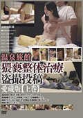 温泉旅館 猥褻整体治療盗撮投稿 愛蔵版【上巻】