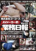 株式会社ゴーゴーズAVメーカー的業務日報 Vol.01