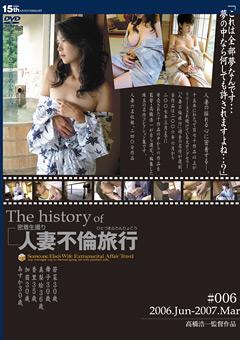 The history of 密着生撮り 人妻不倫旅行 #006