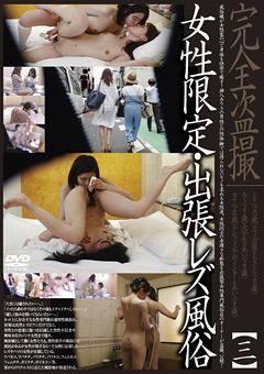【ミナ動画】完全盗撮-女性限定・出張レズビアン風俗【三】-レズビアン