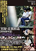 実録・近親相姦[特別番外篇]|人気の 人妻・熟女セックス過激動画DUGA