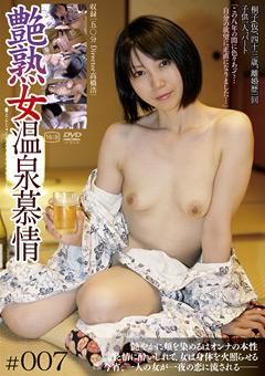 艶熟女温泉慕情 #007