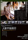 The history of 密着生撮り 人妻不倫旅行 #008