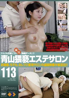 青山猥褻エステサロン113