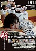 新・温泉旅館 猥褻整体治療盗撮投稿【01】|永久保存版級の俊逸作品が登場!