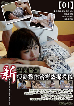 【盗撮動画】新・温泉旅館-猥褻整身体治療盗撮投稿【01】