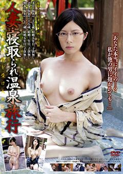 【美佳動画】人妻・寝取られ温泉旅行-熟女