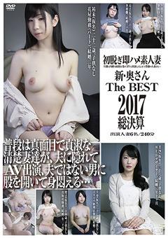【久留美動画】新・奥様-The-BEST-2017総決算-熟女