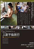 The history of 密着生撮り 人妻不倫旅行 #009