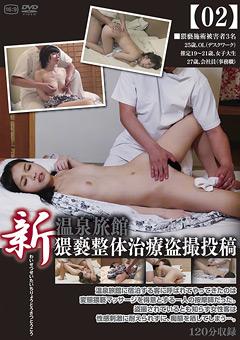 【盗撮動画】新-温泉旅館-猥褻整身体治療盗撮投稿【02】