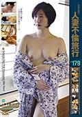 密着生撮り 人妻不倫旅行 #179|人気の人妻・熟女動画DUGA