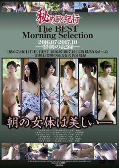 秘めごと紀行 The BEST 2016.07-2017.10 -翌朝の記録-