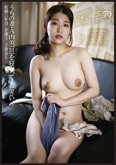 【熟女動画】うちの妻・A由美(31)を寝取ってください70