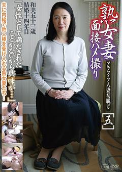【和美動画】人妻おばさん面接主観SEX[五]-熟女