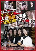ゴーゴーズ 人妻温泉忘年会 ~狂乱の宴2017~ Side.A