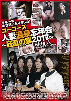【千春動画】ゴーゴーズ-人妻温泉忘年会-~狂乱の宴2017~-Side.A-熟女