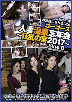 【千春動画】ゴーゴーズ-人妻温泉忘年会-~狂乱の宴2017~-Side.B-熟女