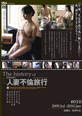 The history of 密着生撮り 人妻不倫旅行 #010