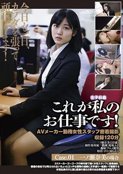 これが私のお仕事です!Case.01…》【エロ】素人の動画見放題デスとっておきアンテナ