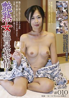 【美鈴動画】艶熟女温泉慕情-#010-熟女