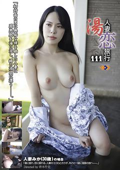 【みか動画】人妻湯恋旅行111-熟女