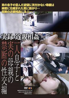 実録・近親相姦[二十]SP…》人妻・熟女H動画|奧の淫