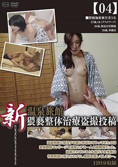 【盗撮動画】新-温泉旅館-猥褻整身体治療盗撮投稿【04】
