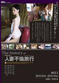 The history of 密着生撮り 人妻不倫旅行 #011