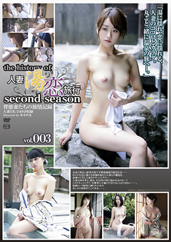 the history of 人妻湯恋旅行 second season vol.003