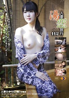 【ひかり動画】人妻湯恋旅行112-熟女