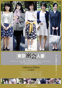 【澄江動画】東京密会人妻-Collector's-Edition-vol.001-熟女