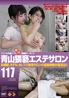 【盗撮動画】青山猥褻エステサロン117