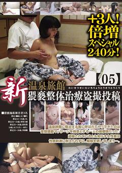 【盗撮動画】新-温泉旅館-猥褻整身体治療盗撮投稿【05】