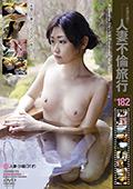 密着生撮り 人妻不倫旅行 #182