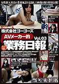 株式会社ゴーゴーズAVメーカー的業務日報 Vol.03