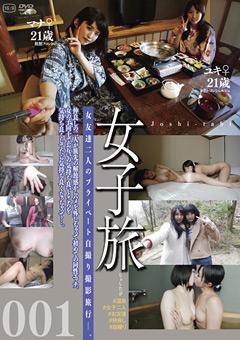【ユキ動画】女子旅001-レズビアン