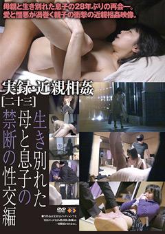 【陽子動画】実録・近親相姦[二十三]-母と息子の禁断の性交篇-熟女