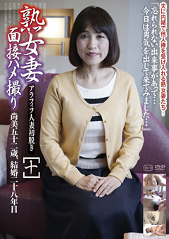 【尚美動画】人妻おばさん面接主観SEX[十]-熟女
