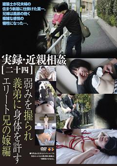 【千鶴動画】実録・近親相姦[二十四]-身体を許すエリート兄の妻篇-熟女