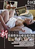 新 温泉旅館 猥褻整体治療盗撮投稿【08】