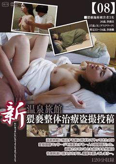 【盗撮動画】新-温泉旅館-猥褻整身体治療盗撮投稿【08】