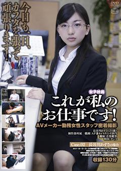 【長谷川あずさ動画】これが私のお仕事です!-Case.02-素人
