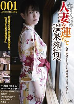 【加奈子動画】知りあいの人妻を連れて温泉旅行へ001-熟女