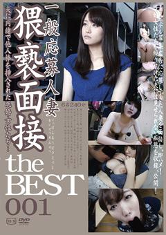 【茜動画】一般応募人妻猥褻面接-the-BEST-001-熟女